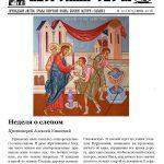 Gazeta 163_Часть1