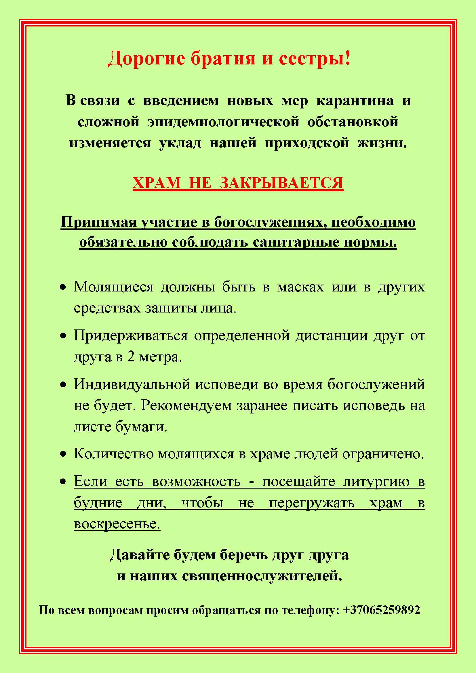 КАРАНТИ ноябрь ВТОРАЯ ВОЛНА_Страница_1