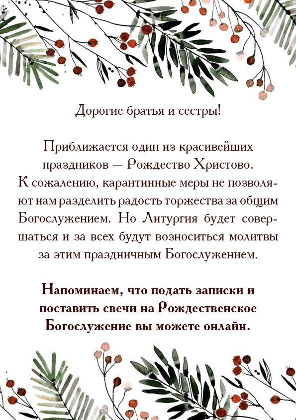 записки на рождество2
