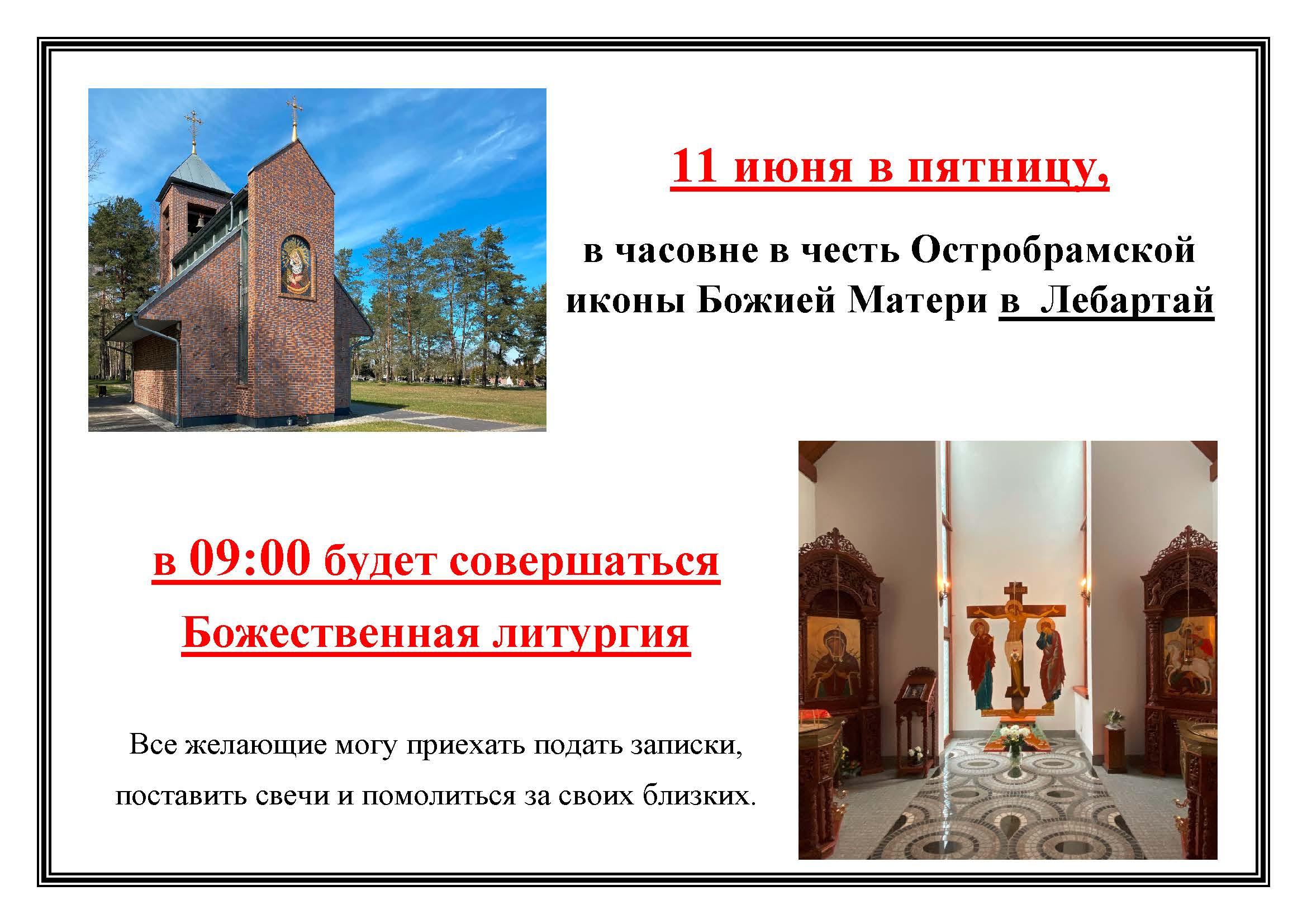 литургия в 9.00